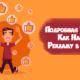 Как настроить рекламу в инстаграм реклама в инстаграм instagram реклама
