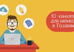 каналы для бизнеса в Телеграмм