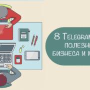 маркетинг в Телеграмм