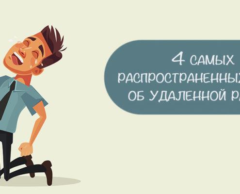 мифы об удаленной работе