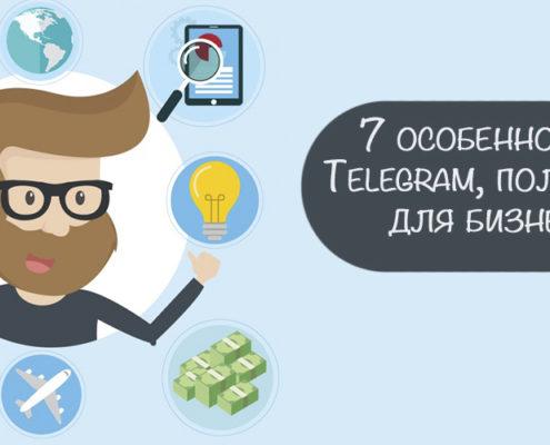 преимущества Телеграмм