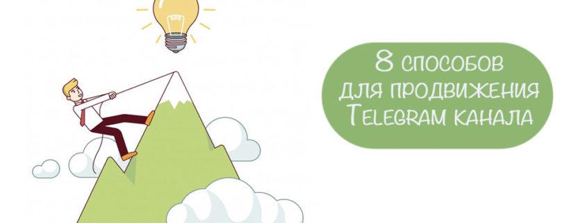 продвигать Telegram канал