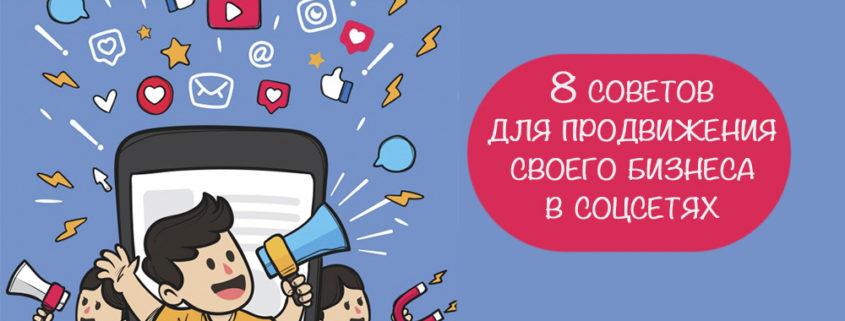 продвижение бизнеса через социальные сети