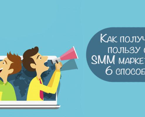 smm-маркетинг