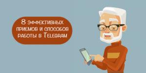 способы работы в Телеграмм