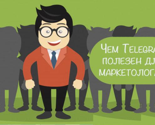 для чего нужен Telegram маркетологу