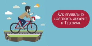 настройки Телеграмма на русском