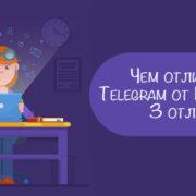 отличия Телеграмм от ВКонтакте