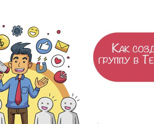 создание группы в Телеграмме