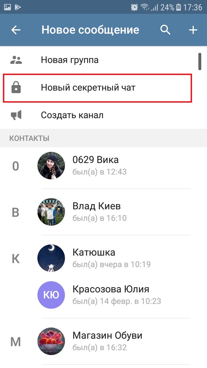 создание секретного чата в Телеграм