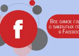 закрытые группы в Facebook