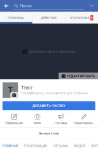 аккаунт в Инстаграм