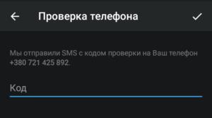 аккаунты в Телеграмм