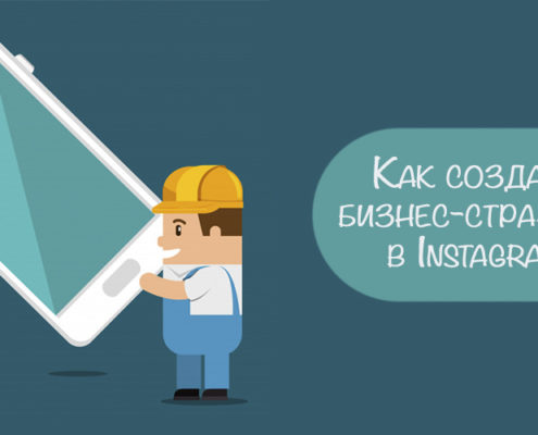 бизнес-профиль в Инстаграм