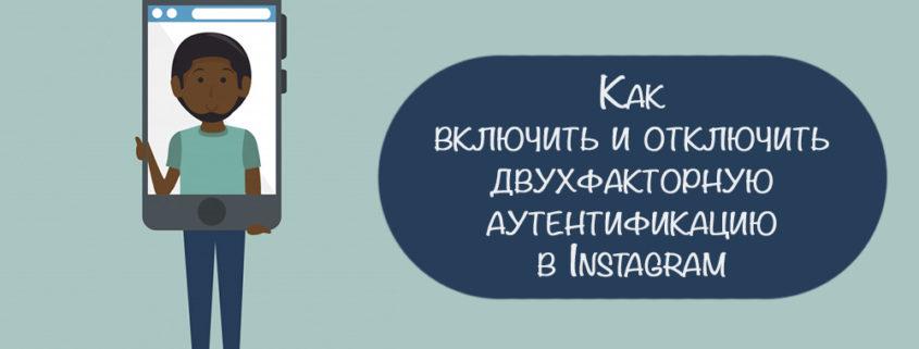 Двухфакторная аутентификация в Инстаграм
