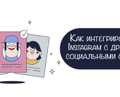интеграция Instagram