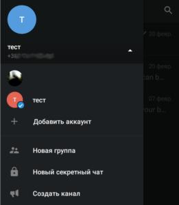 меню Телеграмм