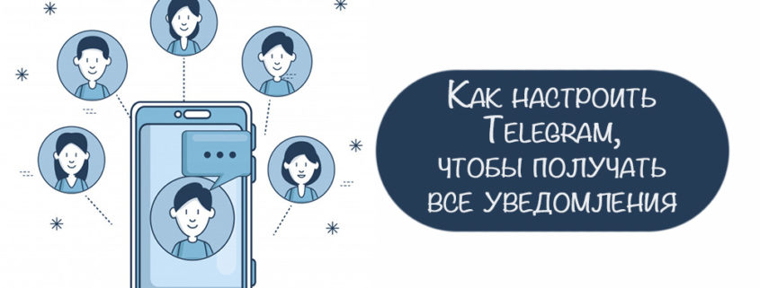 настроить уведомления в Tekegram