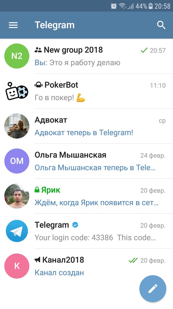 приложение Телеграмм