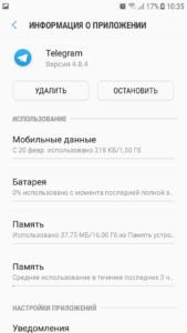 приложения Телеграмм