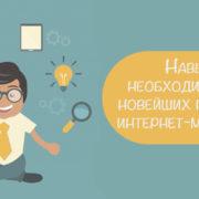 профессии интернет-маркетинга
