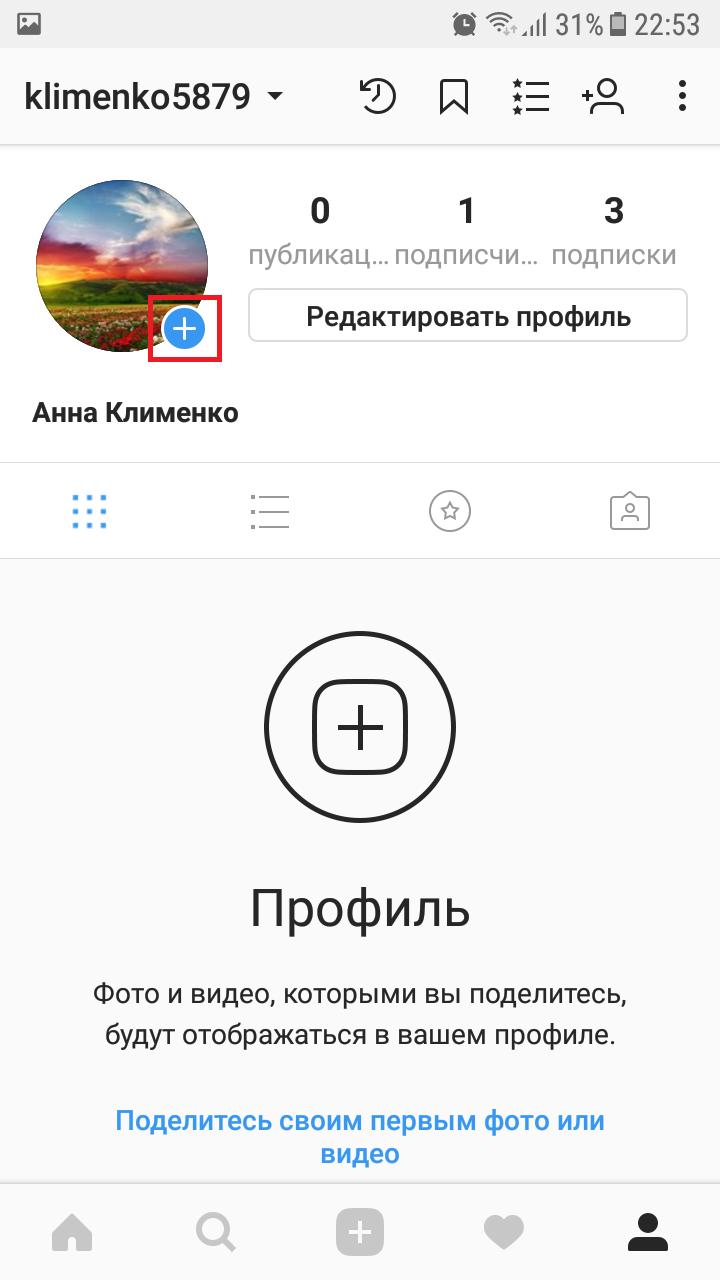 профиль в Инстаграм