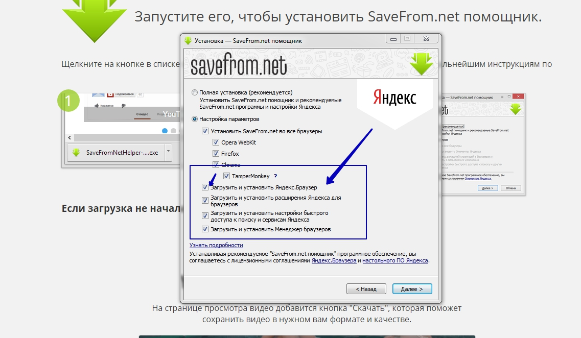 программа Savefrom