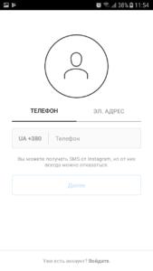 регистрация в Инстаграм