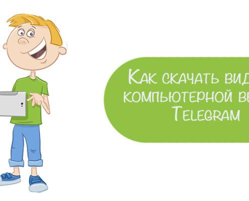 скачать видео с Телеграмм