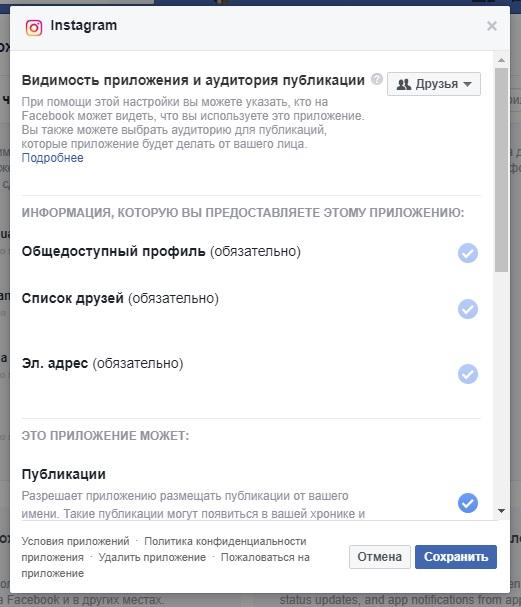 выбрать Инстаграм