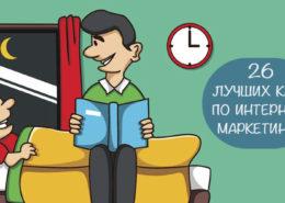 книги по интернет-маркетингу