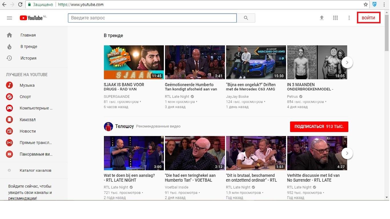 профиль в YouTube