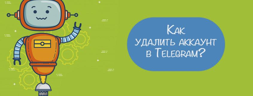 удаление аккаунта в Телеграмм