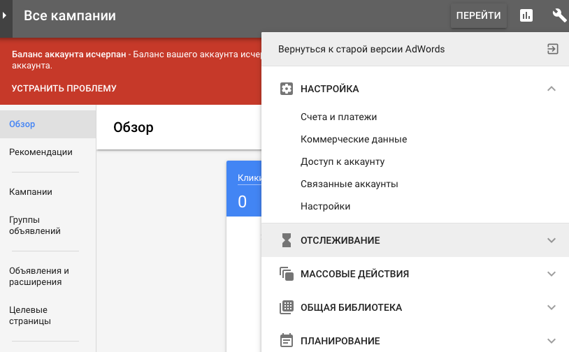 настройки adwords