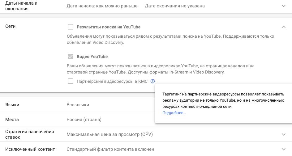 продвижение видеороликов