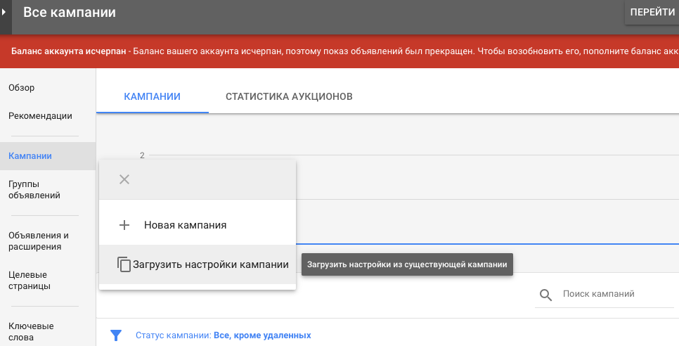 создание рекламной кампании в Adwords