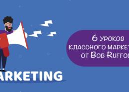 уроки маркетинга
