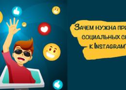 привязывать социальные сети к Инстаграм