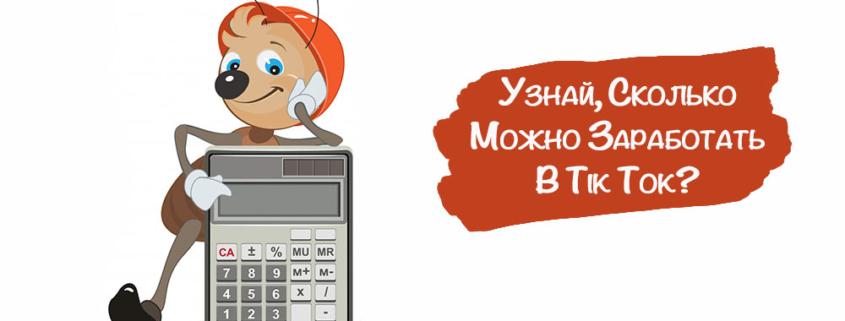 калькулятор Тик Ток