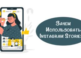 Инстаграм Сторис