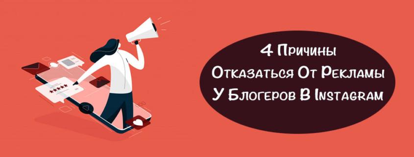 реклама у блогеров в инстаграм