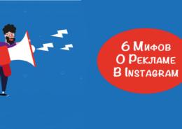 мифы о рекламе в Инстаграм