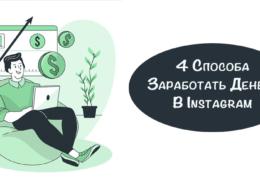 монетизировать аккаунт в Инстаграм