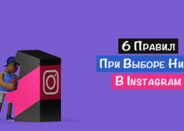 выбрать нишу в Инстаграм