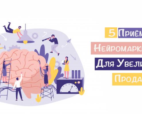 Приемы нейромаркетинга