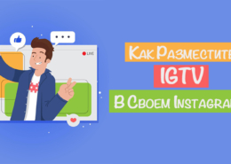 добавить IGTV