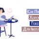 Как Писать Хорошо