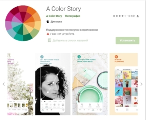 A-Color-Story-android