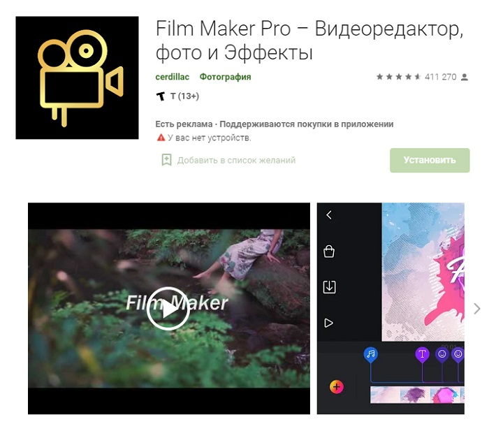 Filmmaker-Pro-android