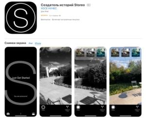 Storeo for Instagram